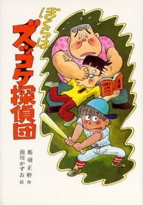 ぼくらはズッコケ探偵団 1979年