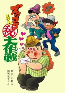ズッコケ(秘)大作戦 1980年