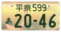 【東北】<世界文化遺産「平泉」>