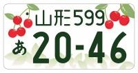 【東北】<さくらんぼの里 山形>