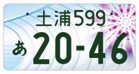 【関東】<帆引き船、花火>