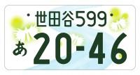 【関東】<多摩川とサギソウ>