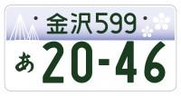 【北陸信越】<雪つり、梅鉢紋>