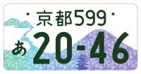 【近畿】<花紋様 天橋立・五重塔>