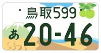 【中国】<砂丘、大山、梨>