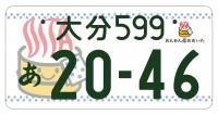 【九州】<温泉>