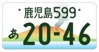 【九州】<桜島>