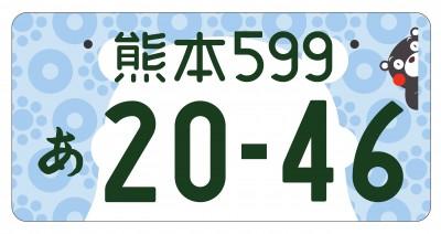 """くまもんが""""ひょっこりはん"""" 全国人気2位、熊本の「図柄入りナンバー」(国土交通省提供)"""