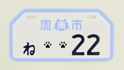 しゅうニャン市の愛称で知られる山口県周南市はネコがモチーフ(原動機付自転車のナンバープレート)