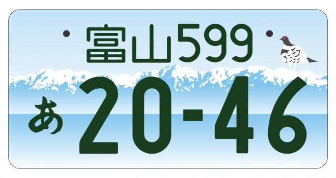 【北陸信越】<立山連峰>