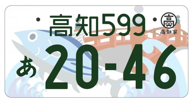 【四国】<はりまやばし、カツオ>
