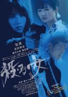 【10月27日(土)上映開始】『殺る女』