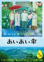 【10月26日(金)上映開始】『あいあい傘』