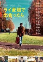 【10月27日(土)上映開始】『ライ麦畑で出会ったら』