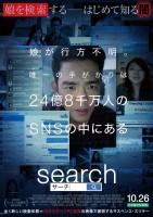 【10月26日(金)上映開始】『search/サーチ』