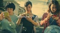 「Simeji」CMカット(『Simejiってご存知?』篇)