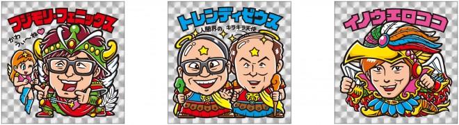 『よしもとビックリマン芸人チョコ』シール