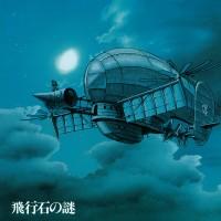 『天空の城ラピュタ』サウンドトラック『飛行石の謎』。映画本編で使用された楽曲を収めたサウンドトラック。挿入歌である「君をのせて」 も収録されている。ジャケットイラストは、「ラピュタ」の登場する空中海賊ドー ラ家の母船、タイガーモス号。