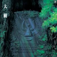 『天空の城ラピュタ』シンフォニー編『大樹』。イメージアルバム「空からふってきた少女」の楽曲を、総勢60 余名のオーケ ストラによる交響曲として収録したシンフォニー・アルバム。