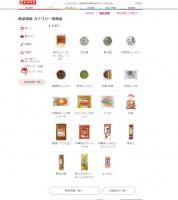 「和菓子」カテゴリの商品(ヤマザキパンの公式HPより)