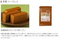定番の蒸しパン『黒糖フークレエ』も「和菓子」カテゴリ(ヤマザキパンの公式HPより)