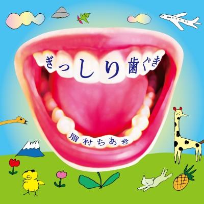 眉村ちあきNEW ALBUM『ぎっしり歯ぐき』2019.1.9 RELEASE(¥3,241+税 販売元:レーベルじゃないもん)