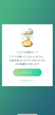 「いつでも冒険モード」の画面(C)2018 Niantic, Inc. (C)2018 Pokemon. (C)1995-2018 Nintendo/Creatures Inc. /GAME FREAK inc.