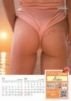 【7枚版11月12月】美尻カレンダー2019