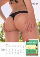 【14枚版2月】美尻カレンダー2019