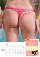 【14枚版8月】美尻カレンダー2019