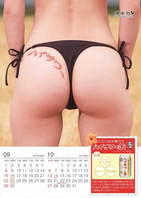 【7枚版9月10月】美尻カレンダー2019