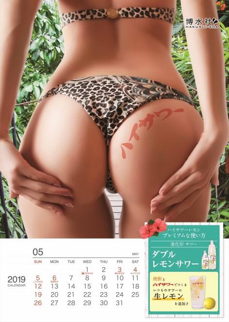 【14枚版5月】美尻カレンダー2019