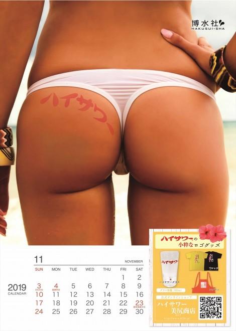 【14枚版11月】美尻カレンダー2019
