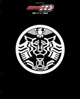 『仮面ライダー000』超全集 裏表紙 ※写真はイメージ