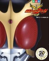 『仮面ライダークウガ』超全集 下巻 ※写真はイメージ