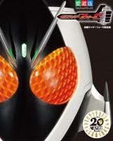 『仮面ライダーフォーゼ』超全集 ※写真はイメージ