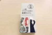 ザラザラの原因「硬化角質」を洗う二の腕用石鹸『二の腕ザラザラを洗う重曹石けん』¥550(税抜)