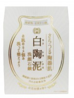 微粒子の泥がお肌のざらつきにアプローチ『白陶泥洗顔石鹸』¥540(税抜)