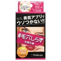 美肌アプリに頼らない『毛穴しらず 洗顔石鹸』¥500(税抜)