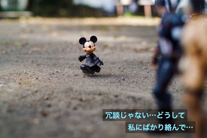 絡むな危険(2/4)