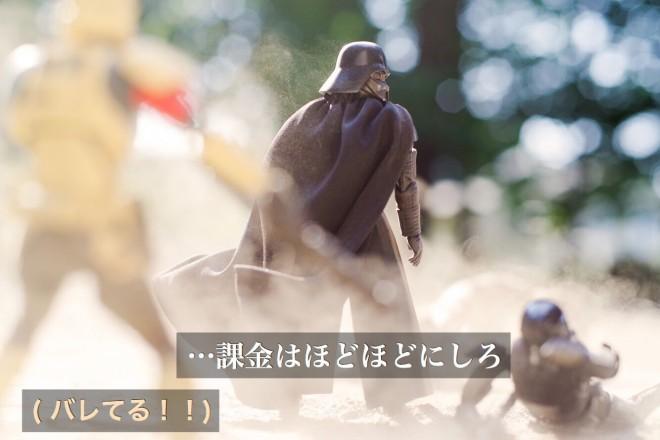 監察官ベイダー(4/4)