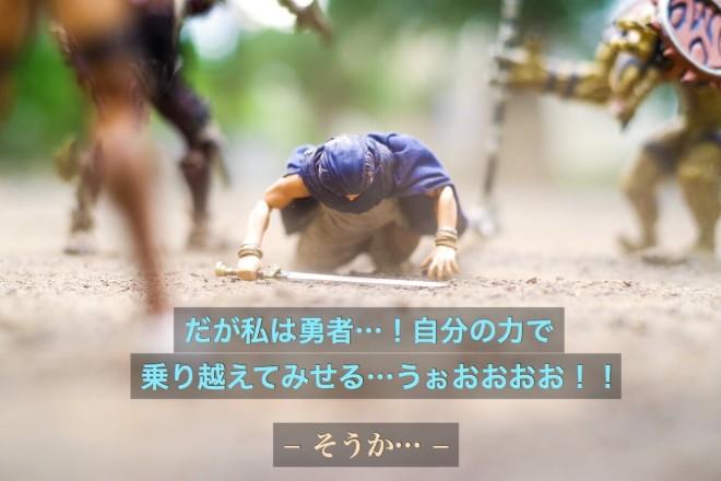 力が欲しいか…(2/5)