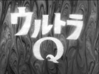 ちびっこを怖がらせた『ウルトラQ』のタイトルロゴ