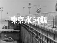 『ウルトラQ』14話「東京氷河期」