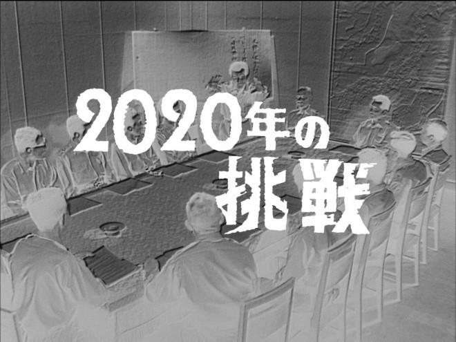 『ウルトラQ』第19話「2020年の挑戦」