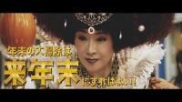 江崎グリコのWEB動画『クイーン・サチコダス』篇より