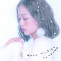 西野カナの32thシングル「手をつなぐ理由」初回盤(2017年10月18日発売)