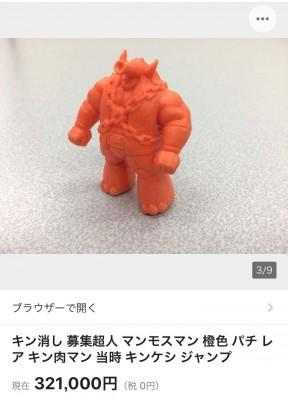 ヤフオク!約32万の高値がついた「マンモスマン」。開始時は1万円だった。
