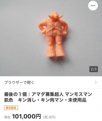 こちらのマンモスマンは約10万円。同じキャラでも状態やメーカーによって価格が異なるようだ。