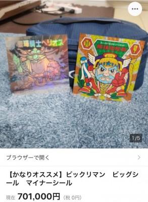 オークション開始は1円から始まったお宝「ビックリマンシール」。